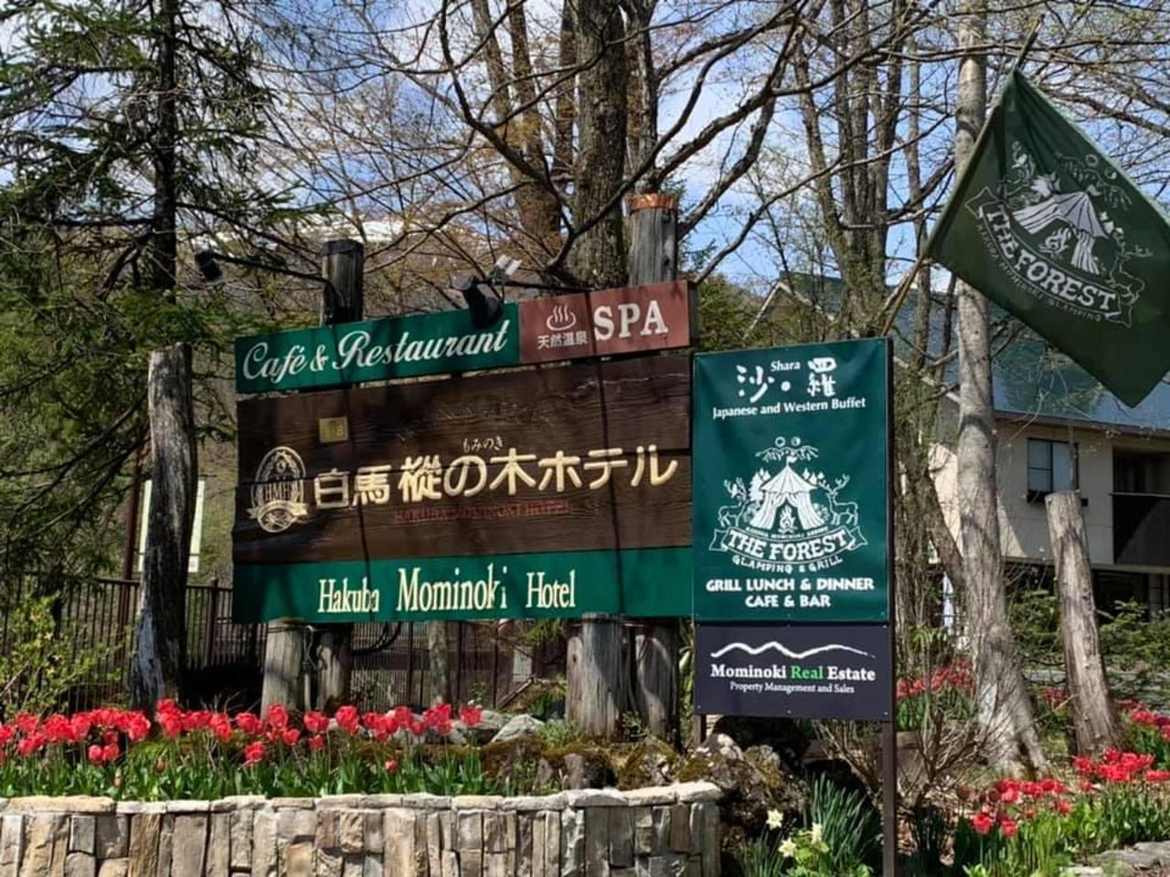 長野県北安曇郡の『白馬樅の木ホテル』