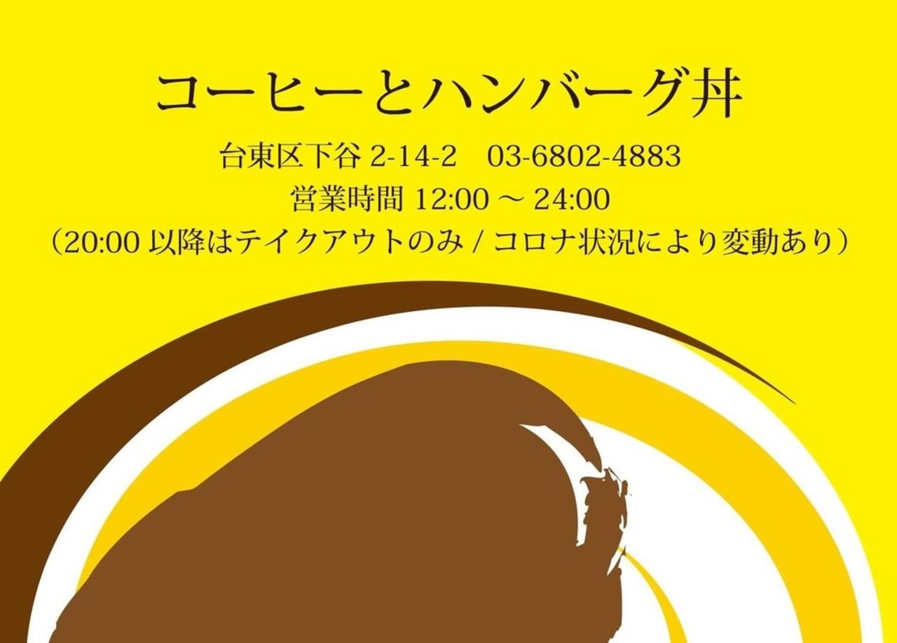 祝!5/3open『コーヒーとハンバーグ丼』カフェ・レストラン(東京都台東区)