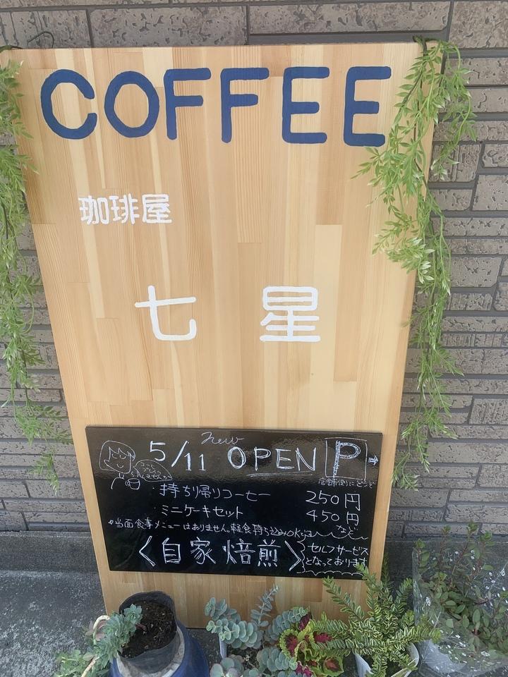 【八戸市白銀町】「珈琲屋 七星(ななほし)」21.5.11プレオープンしました!