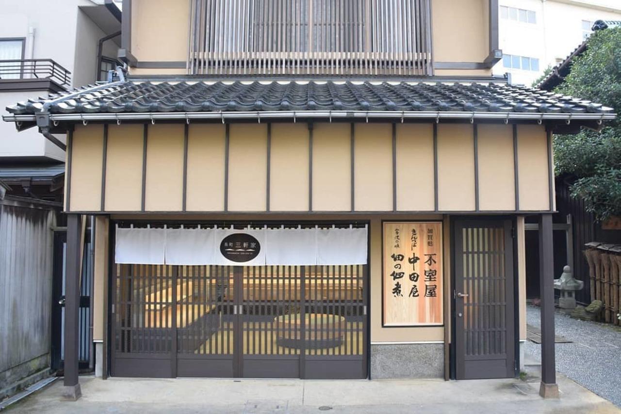 祝!2/1.GrandOpen『長町三軒家』(石川県金沢市)