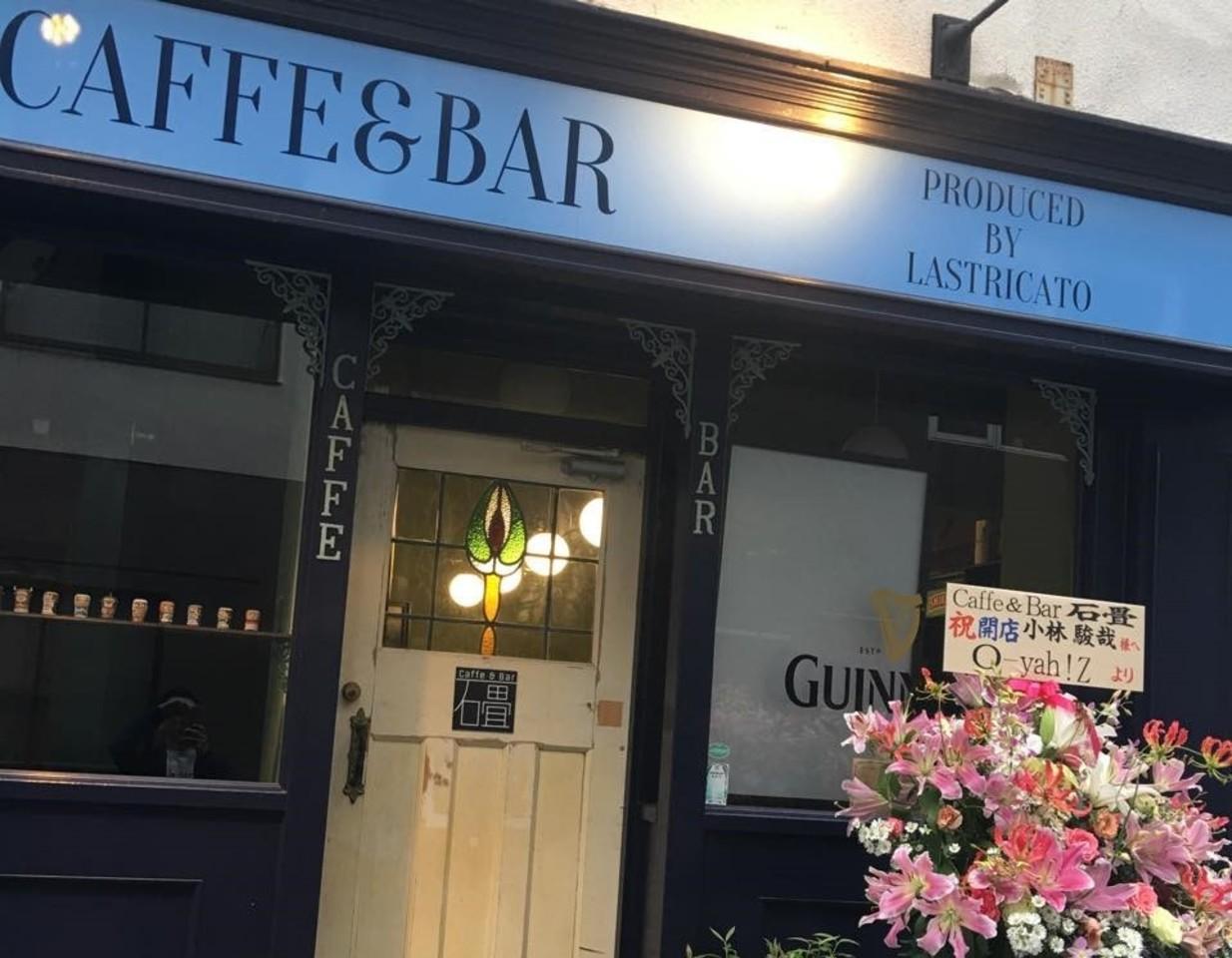 アットホームなカフェ&バール...東京都文京区関口1丁目の「石畳」