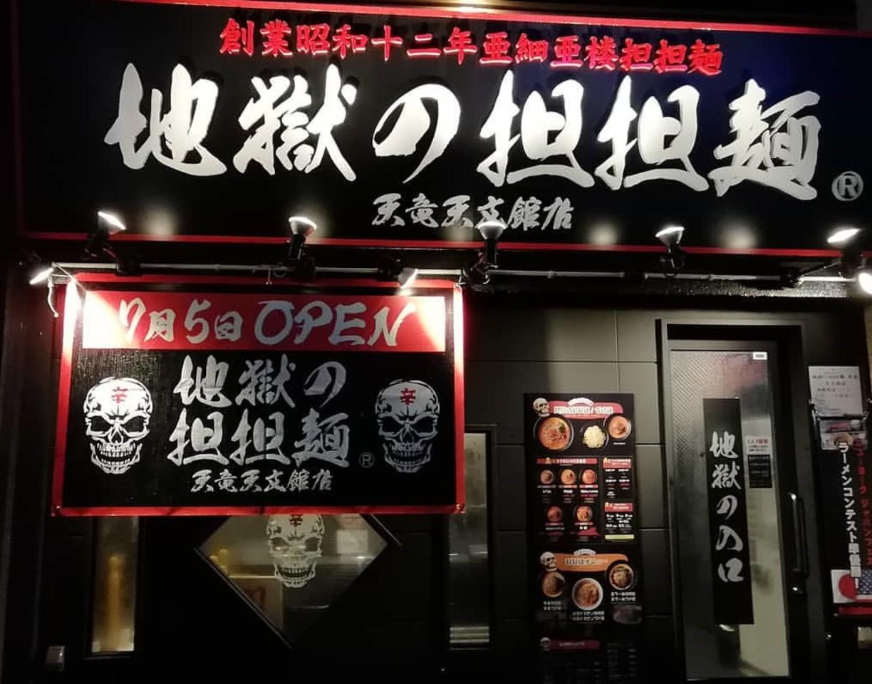 鹿児島市船津町に「地獄の担担麺 天竜 天文館店」が7/5にオープンされたようです。