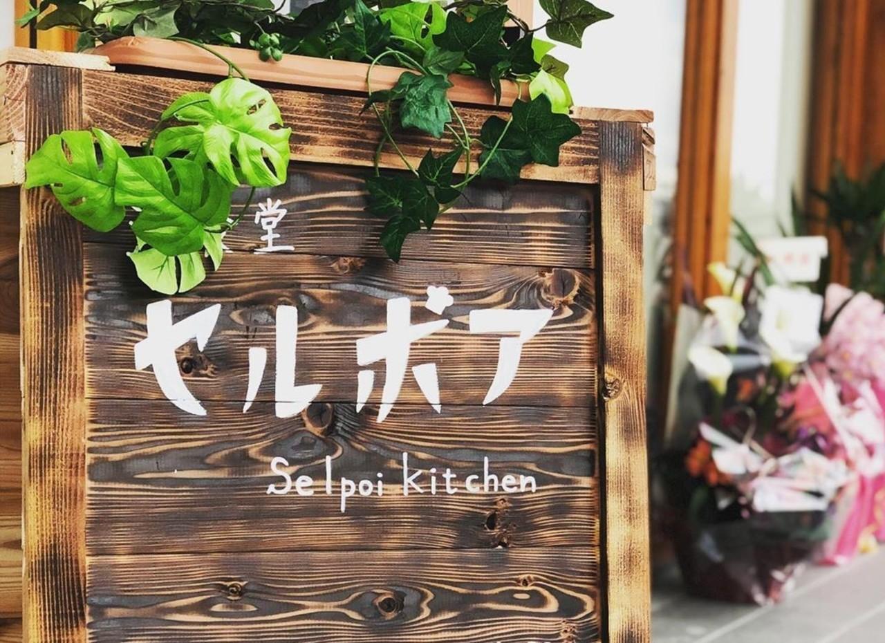 洋食メインのお店。。和歌山県岩出市相谷の洋食堂『セルポア』