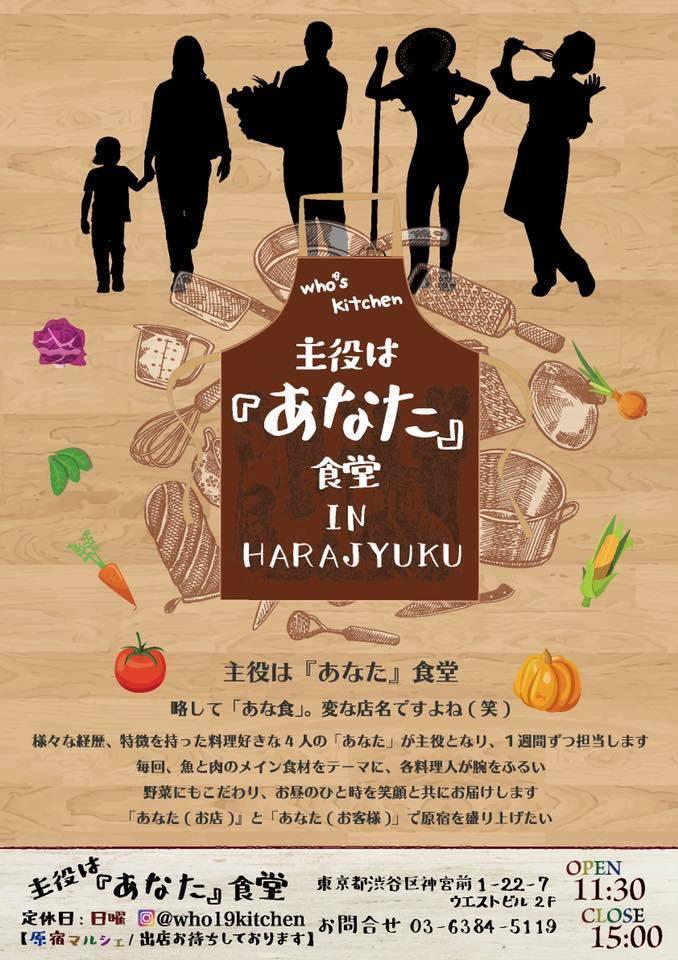 夜はゾンビエ19...東京都渋谷区神宮前1丁目に「主役は『あなた』食堂」本日オープン