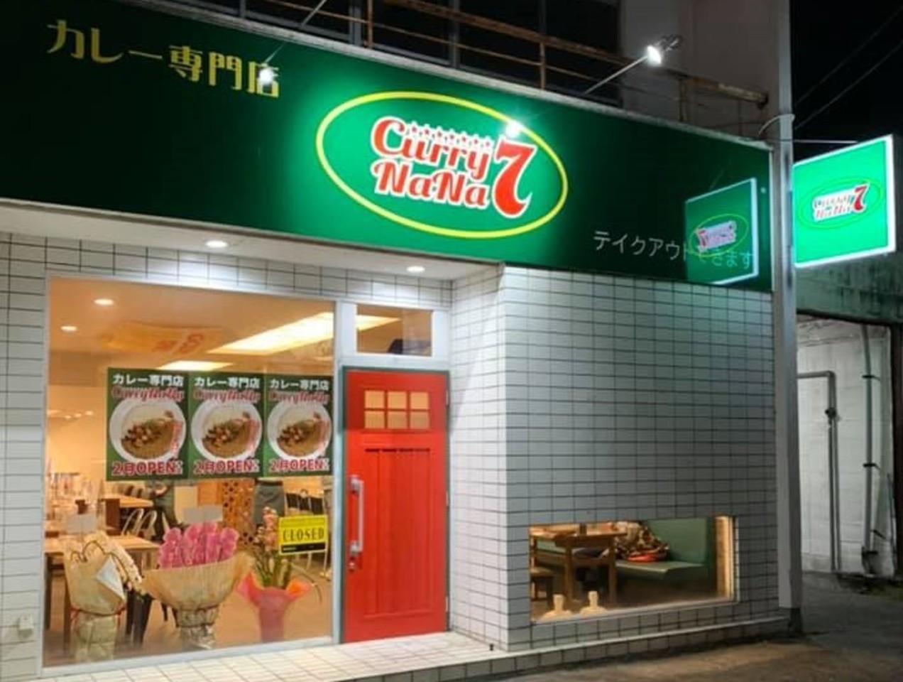 岡山県倉敷市幸町に「カレーナナ倉敷店」が2/5にオープンされたようです。