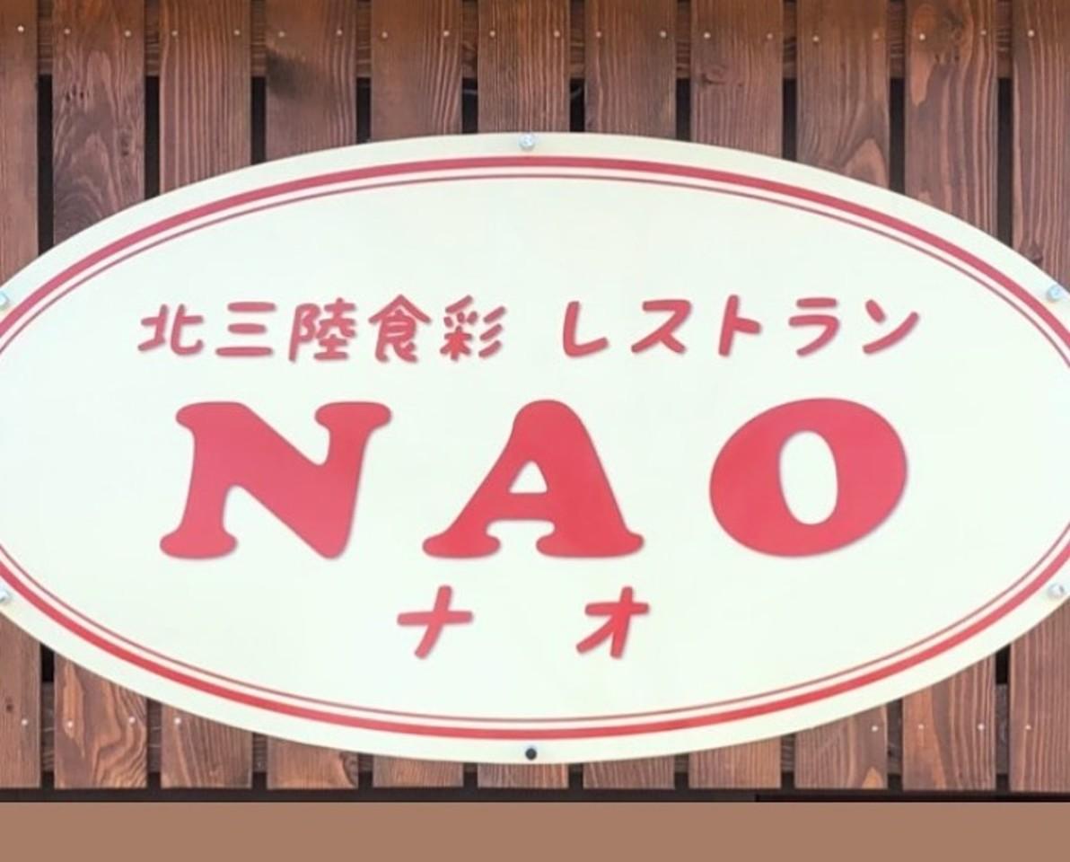 岩手県久慈市の久慈駅前に「北三陸食彩レストラン ナオ」が2/12オープンのようです。