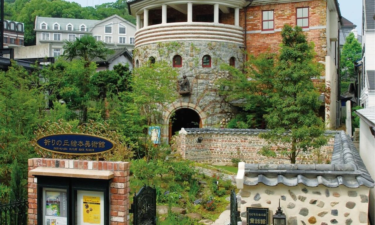 グラバー通りに面する煉瓦造風の建物...長崎県長崎市南山手町の「祈りの丘絵本美術館」