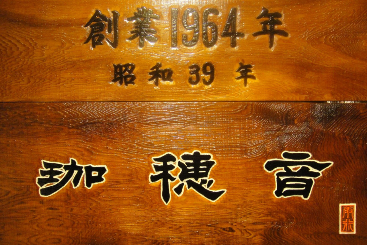新宿で54年営業の和風レストラン「珈穂音(かぽね)」7/25に閉店になるようです。