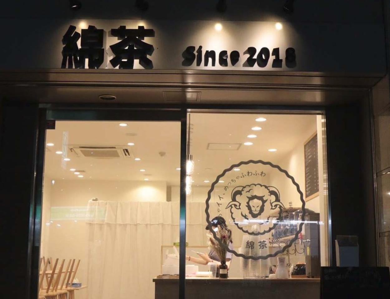 江東区富岡にチーズミルクフォン専門店「綿茶」7/21グランドオープン