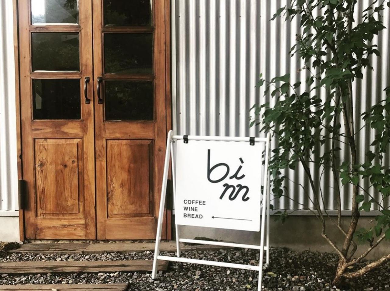 コーヒーと発酵のお店...新潟県西蒲原郡弥彦村上諏訪神社となりに『ビン』プレオープン中