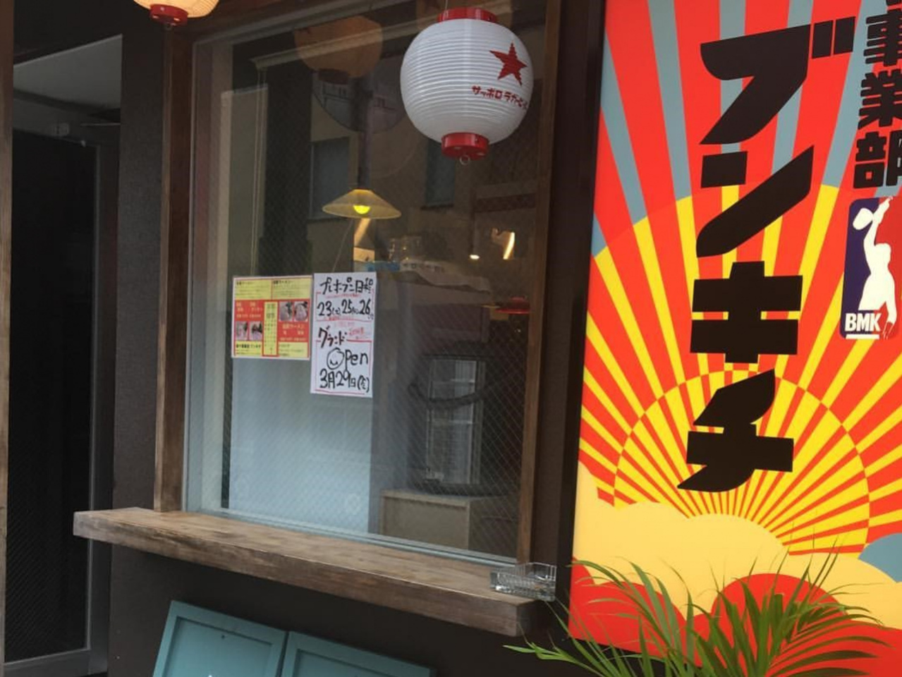 沖縄県那覇市安里に「麺ヤ事業部 ブンキチ」が本日グランドオープンのようです。