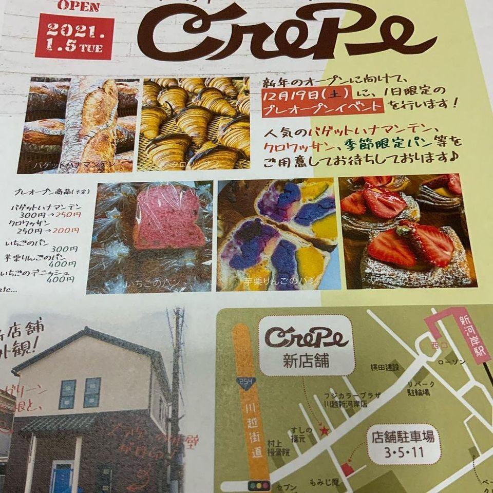 埼玉県川越市砂新田に「ベーカリークレープ」が1/5移転オープンされたようです。