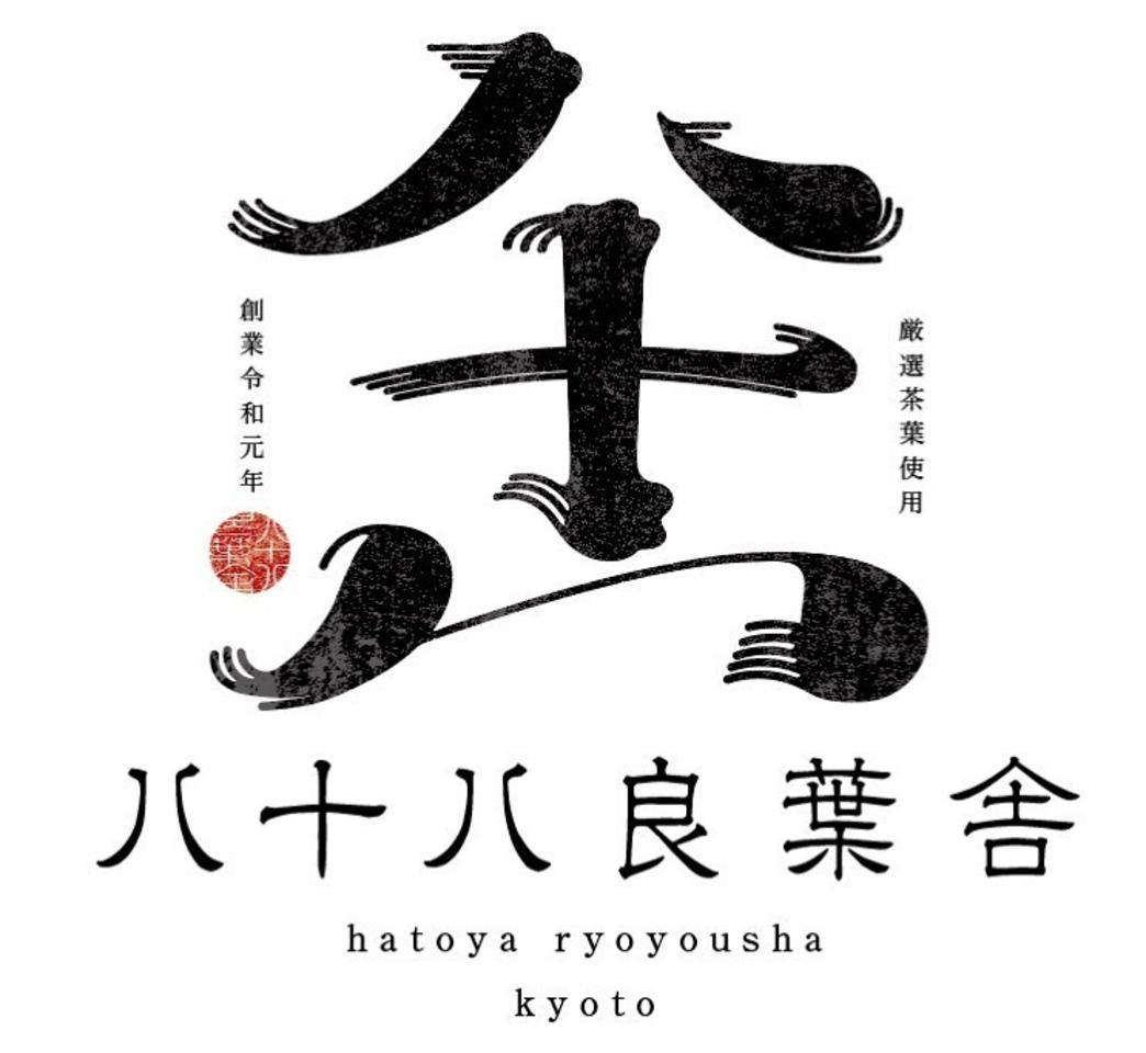 2坪の抹茶スタンド。。京都市右京区嵯峨朝日町に『八十八良葉舎』本日グランドオープン