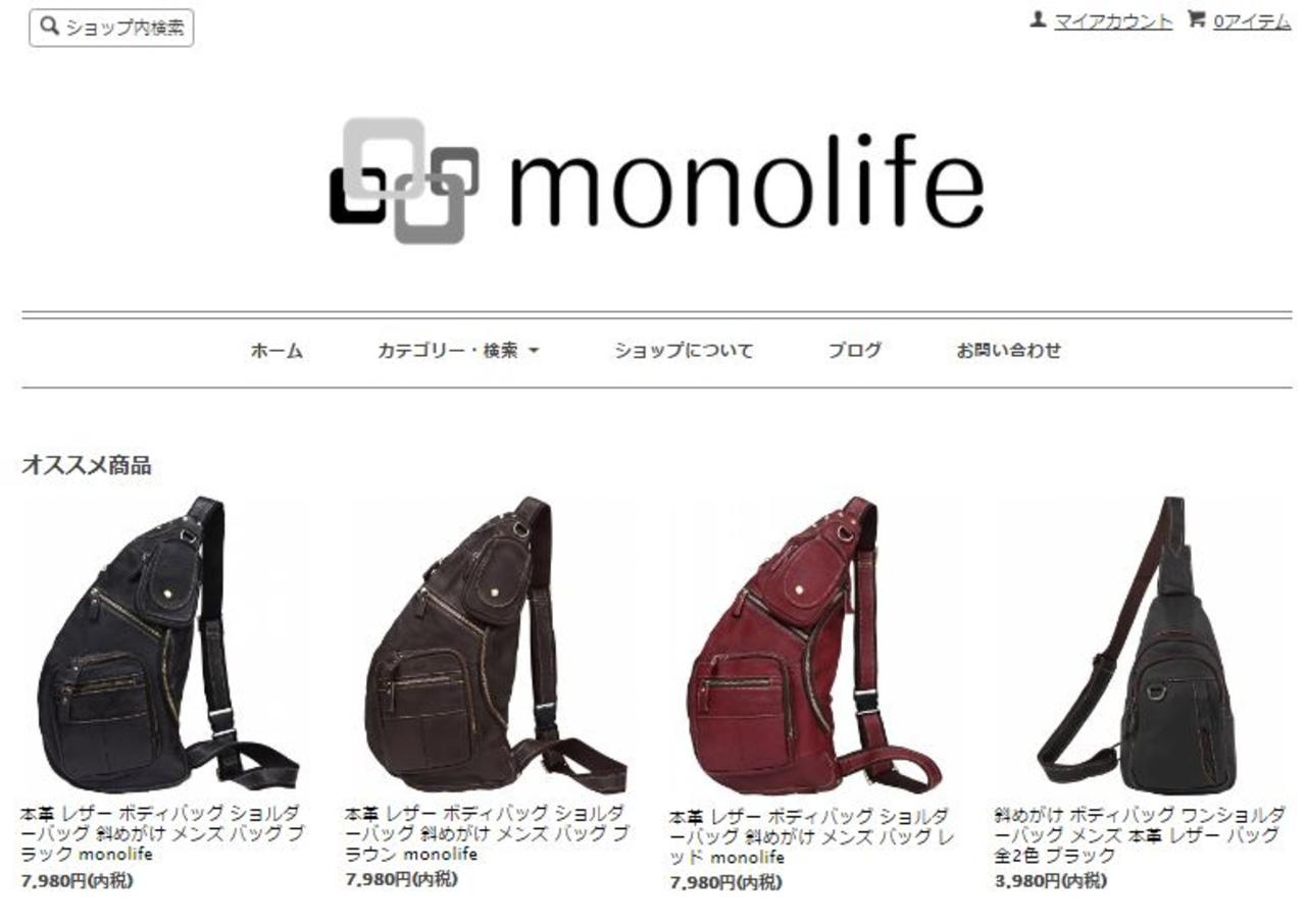 11222本革レザーバッグ・鞄 / monolife モノライフ