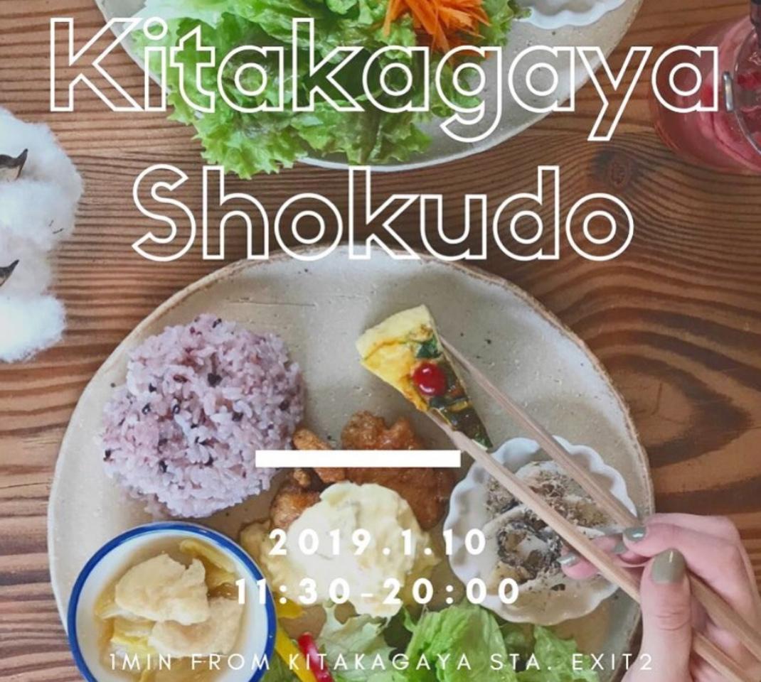 日常に特別すぎないゆっくりとした時間を...大阪の北加賀屋駅近くに『キタカガヤ食堂』1/10オープン