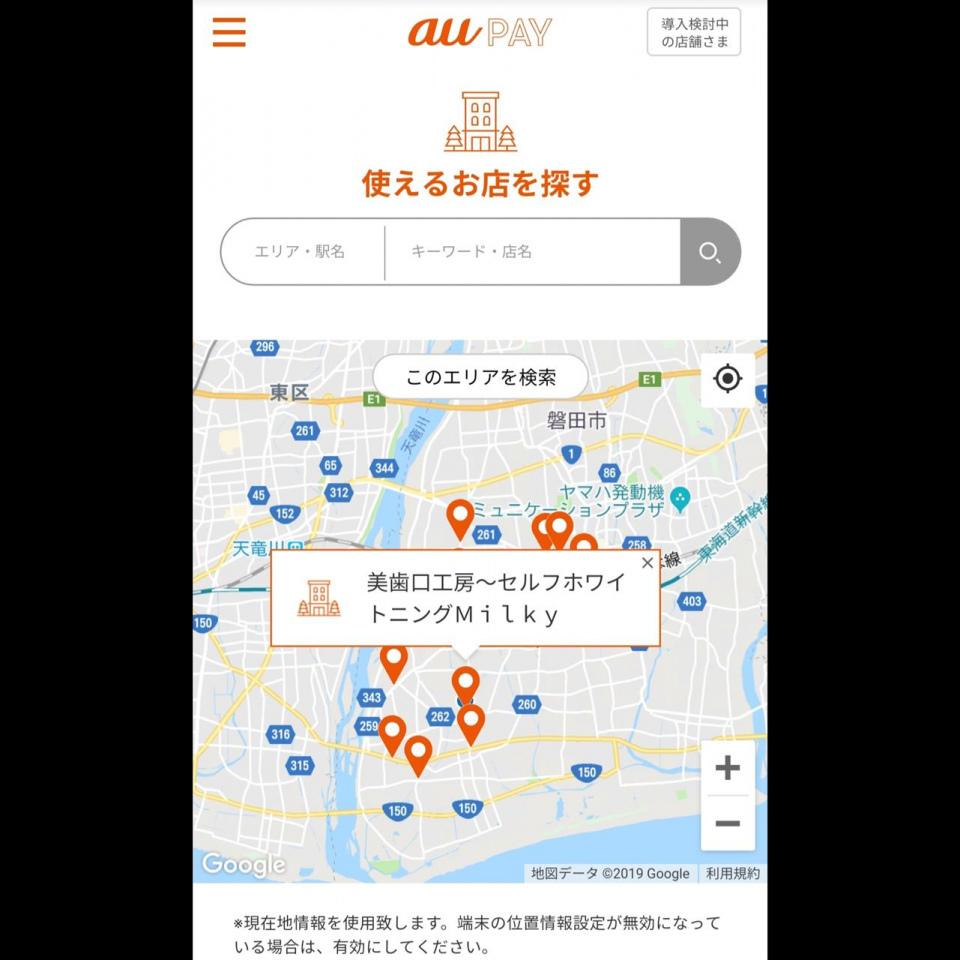 磐田市初!! auPAY使えます!!