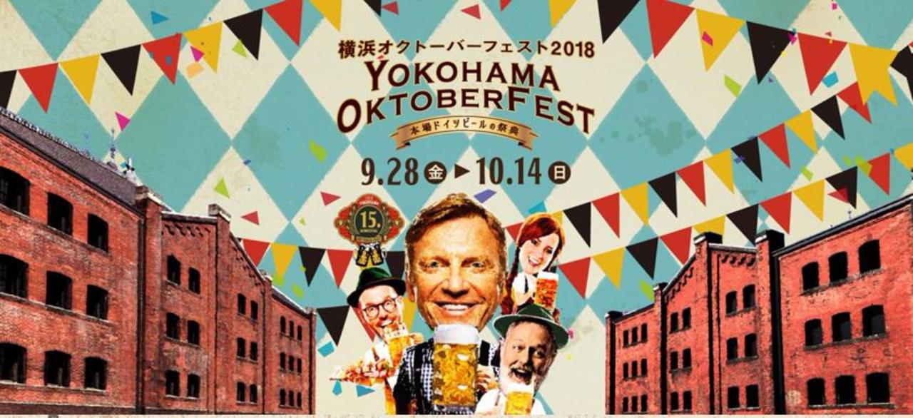 横浜オクトーバーフェスト 2018