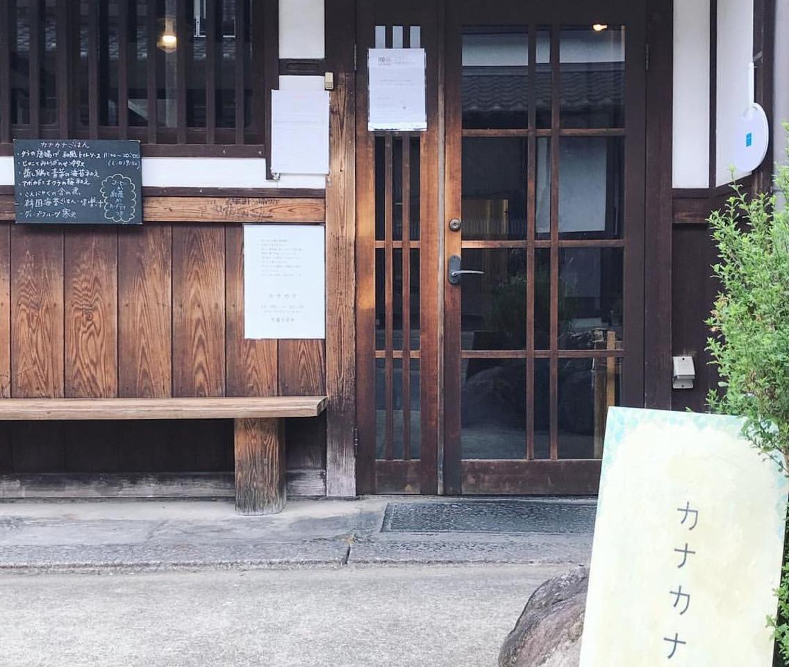 古い町並みが残るならまちの古民家カフェ...奈良市公納堂町の『カナカナ』