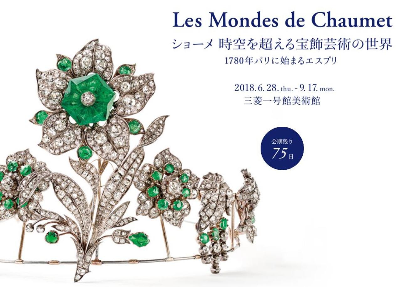 ショーメ 時空を超える宝飾芸術の世界ー1780年パリに始まるエスプリー