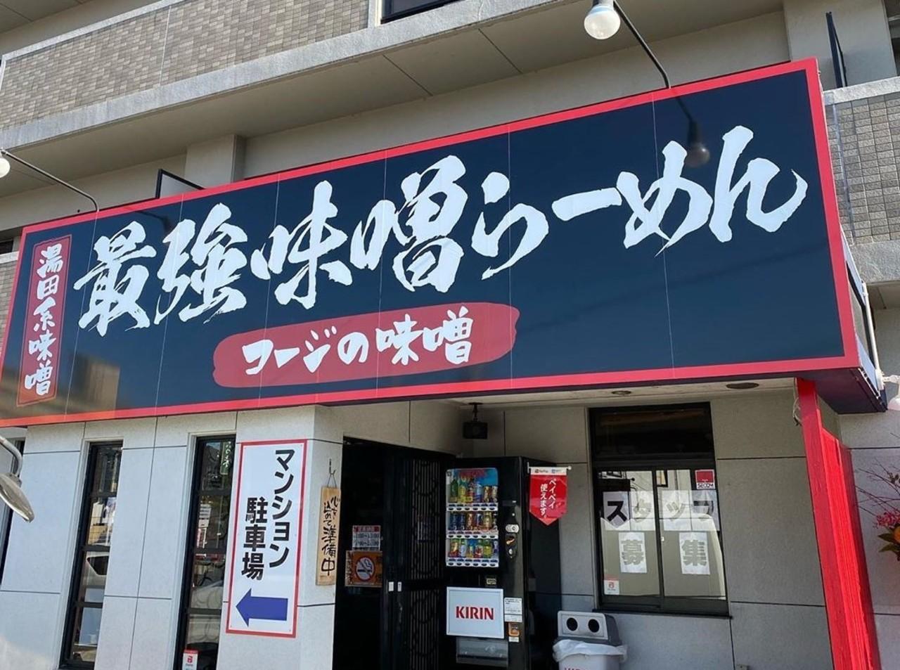 山口県山口市吉敷下東1丁目に「コージの味噌山口湯田店」が昨日グランドオープンされたようです。