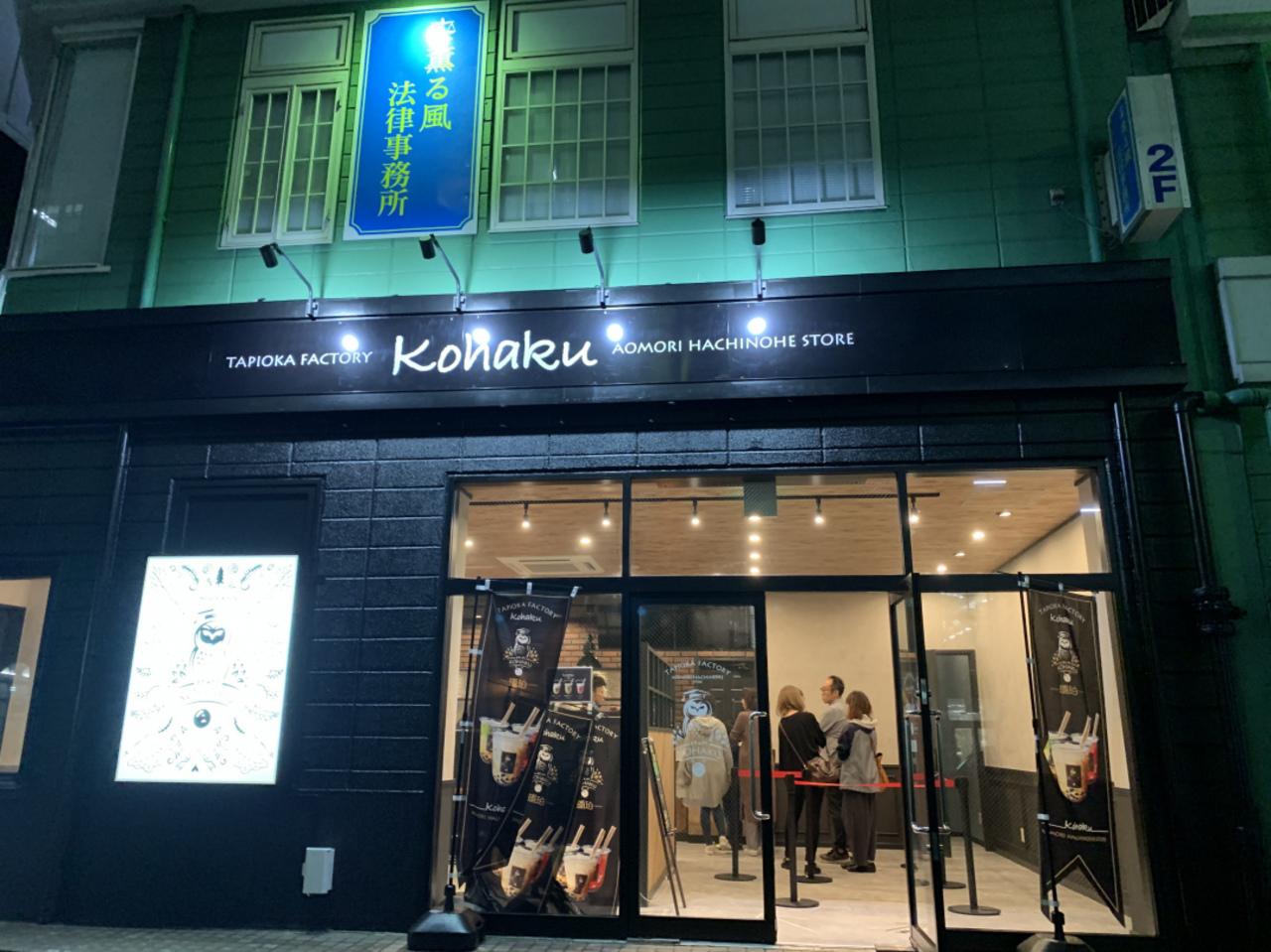 19.9.20OPEN! 青森県内初出店! タピオカ専門店 琥珀(こはく) 八戸店