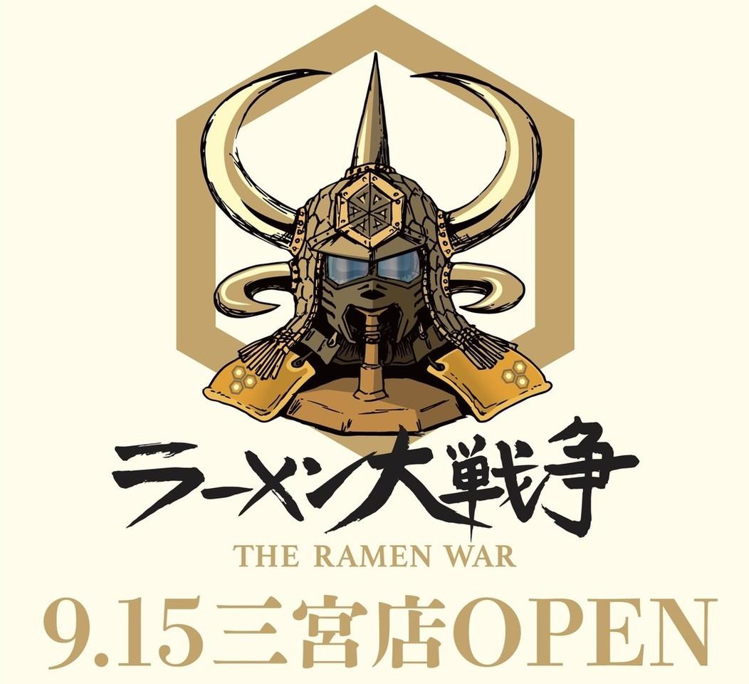 兵庫県神戸市中央区加納町4丁目に「ラーメン大戦争 三宮店」が9/15グランドオープンされたようです。