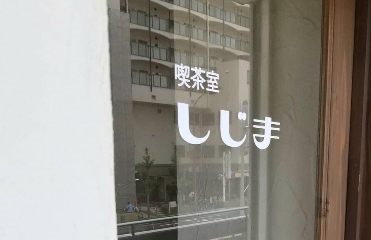 8席のちっさい2階の喫茶店。。兵庫県西宮市和上町の『喫茶室しじま』