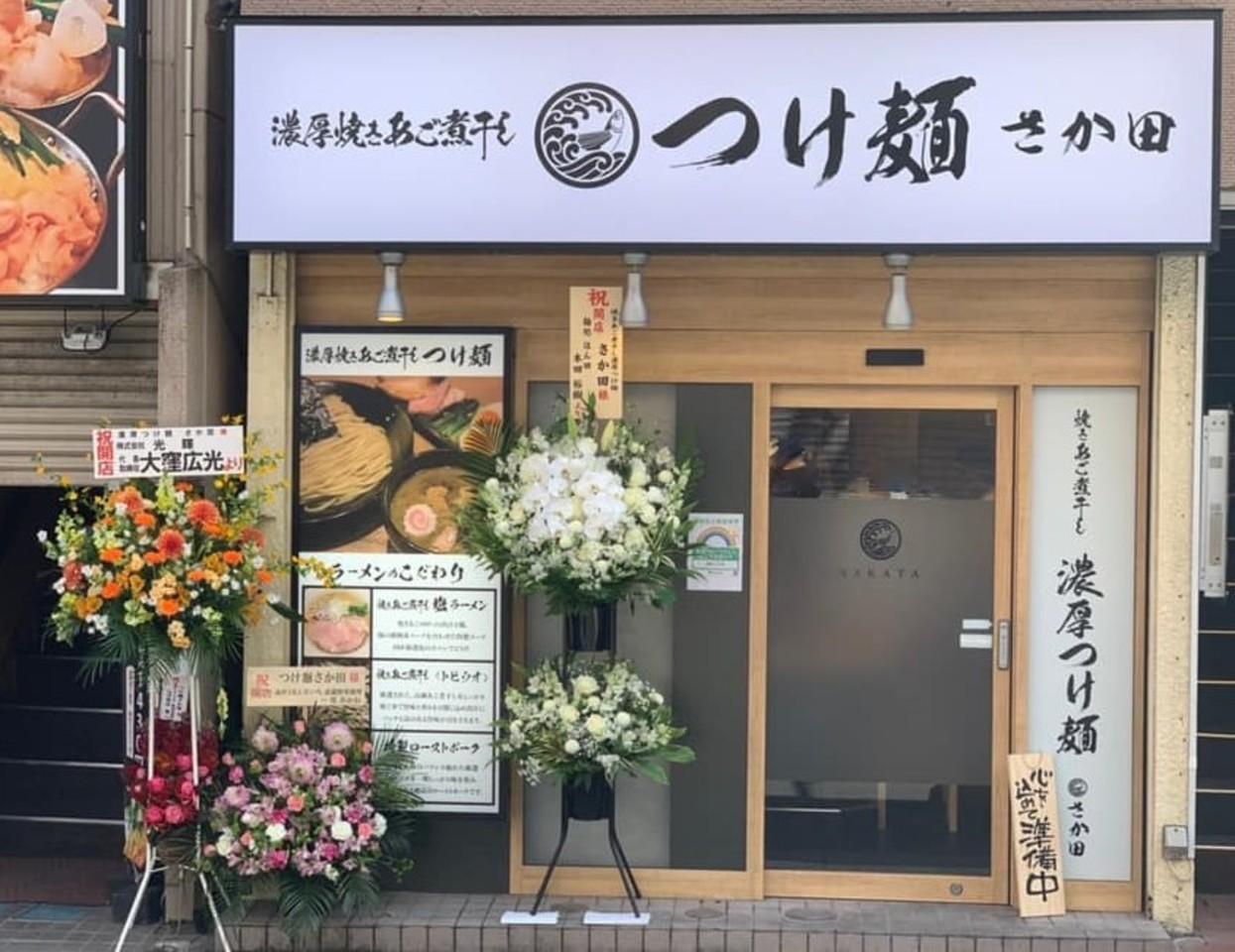 東京都国分寺市本町2丁目に「濃厚焼きあご煮干し つけ麺さか田」が本日オープンのようです。