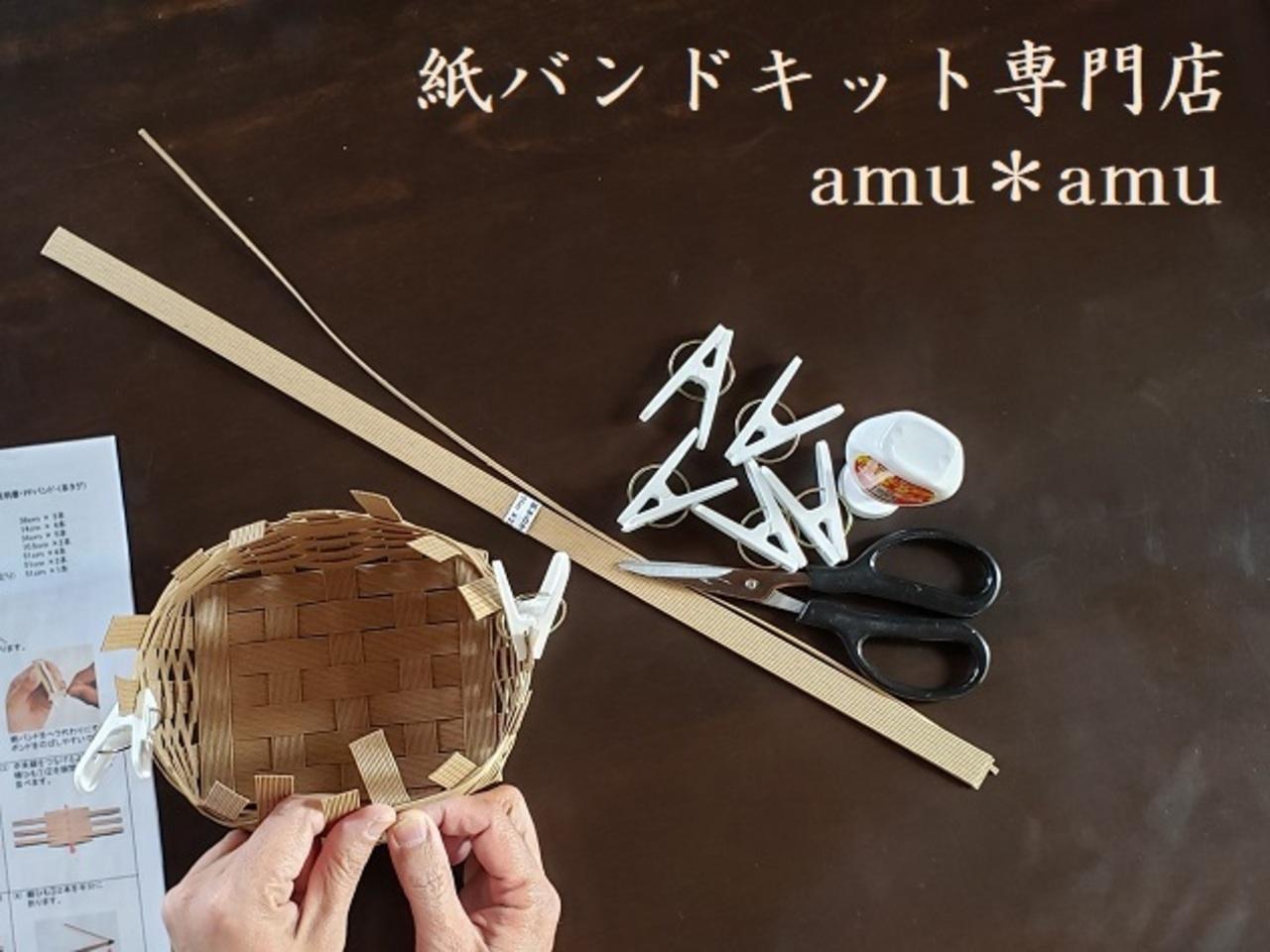27204紙バンドキット専門店 amu*amu