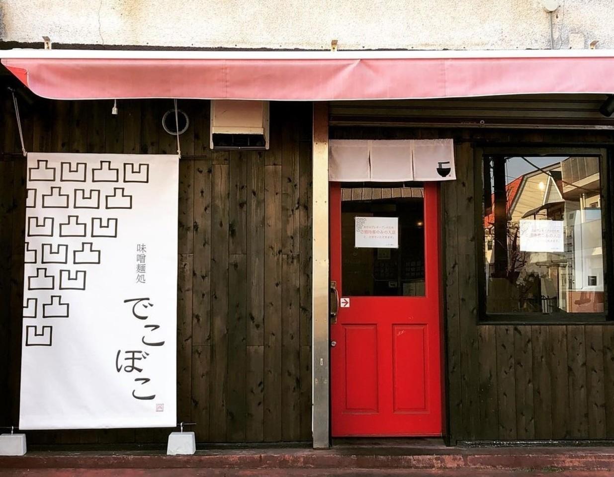 千葉県八千代市八千代台南1丁目に「味噌麺処 でこぼこ」が1/16~プレオープンされてるようです。