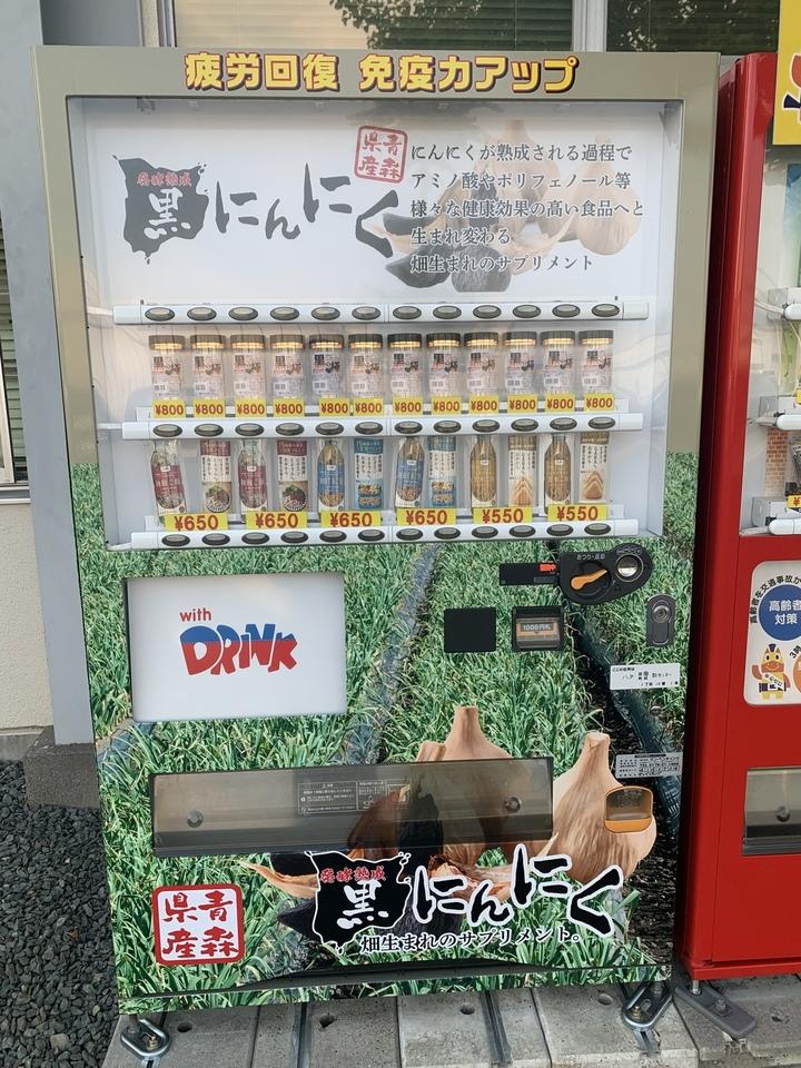 【八戸市】八戸市卸センター内に「黒にんにく自動販売機」が設置されました!