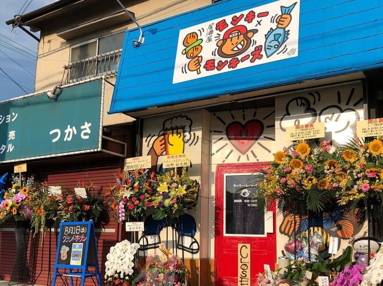 大阪府東大阪市日下町6丁目に居酒屋「モンキー×モンキーズ」が本日グランドオープンされたようです。