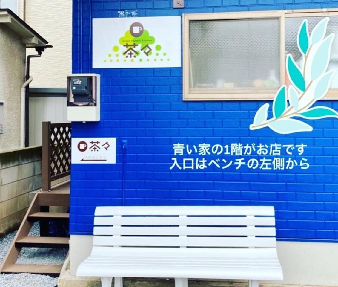 東京都葛飾区西亀有2丁目に「グリーンルーム&キッチン茶々」が本日プレオープンのようです。