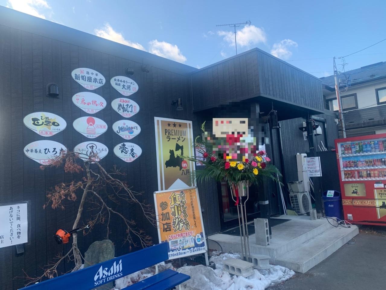 【八戸市】「プレミアムラーメン in 八戸」札幌市 「麺屋 丸鶏庵」がオープンしました!