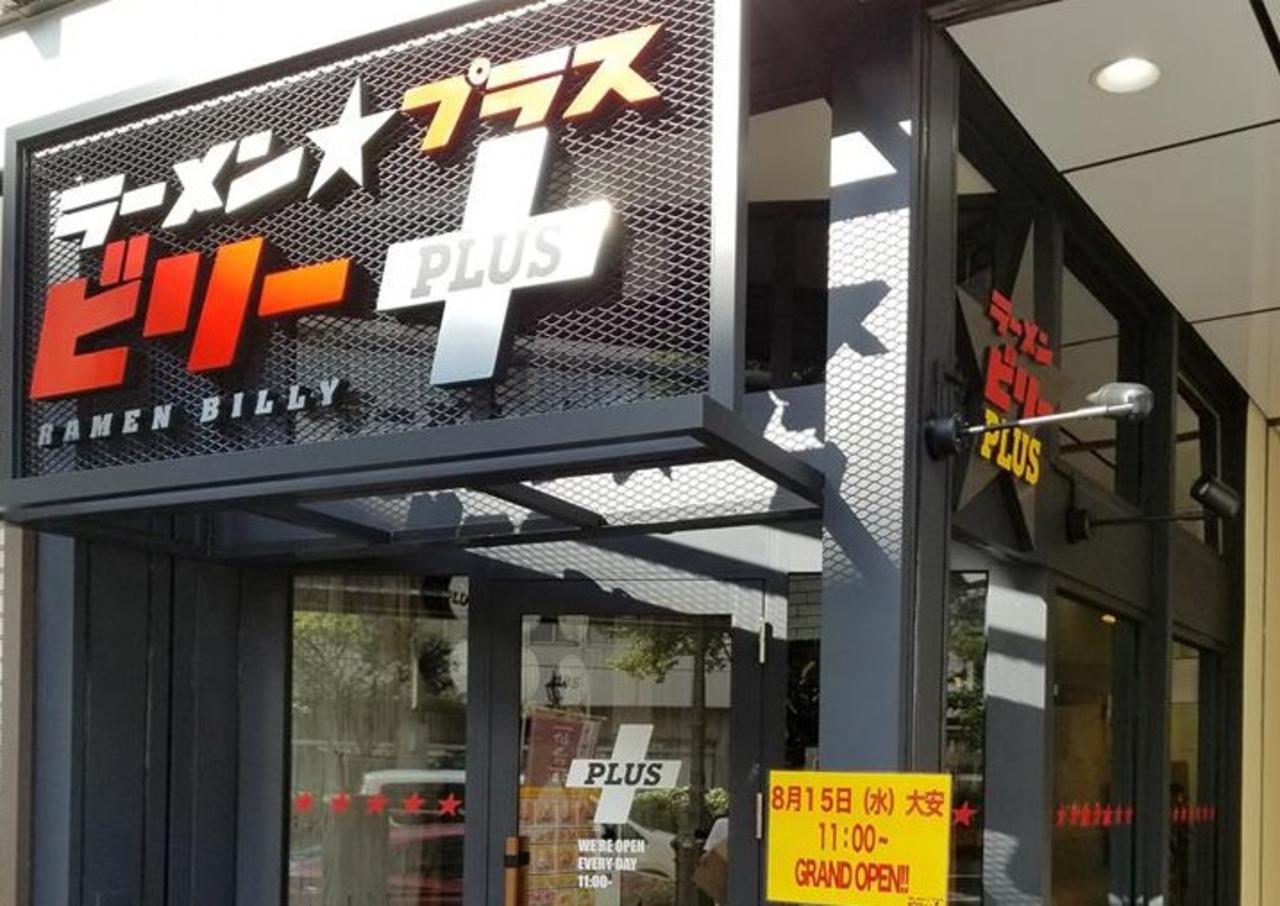仙台青葉区中央に「ラーメン☆ビリー PLUS」本日グランドオープン