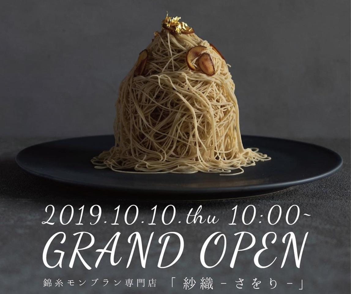 鴨川のせせらぎを聴きながら。。京都市下京区和泉屋町に和栗専門『紗織』10/10グランドオープン