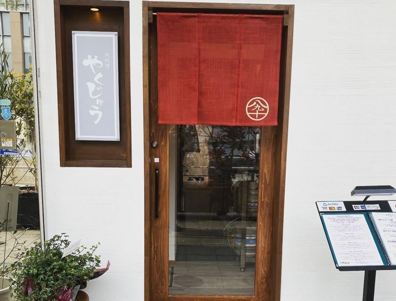 六甲道南公園すぐ側のお店...兵庫県神戸市灘区桜口町5丁目の「肉料理 やくじゅう」