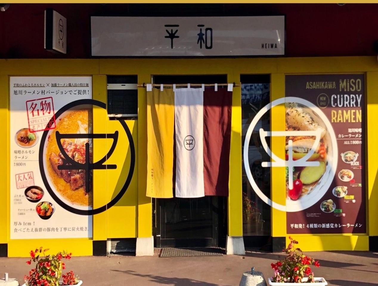 北海道旭川市永山11条4丁目に「平和旭川ラーメン村店」が本日グランドオープンのようです。