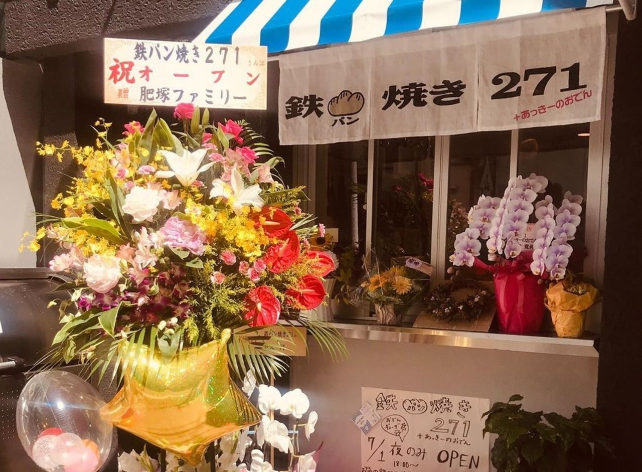大阪市西区江戸堀1丁目に「鉄パン焼き271」が7/1オープンされたようです。