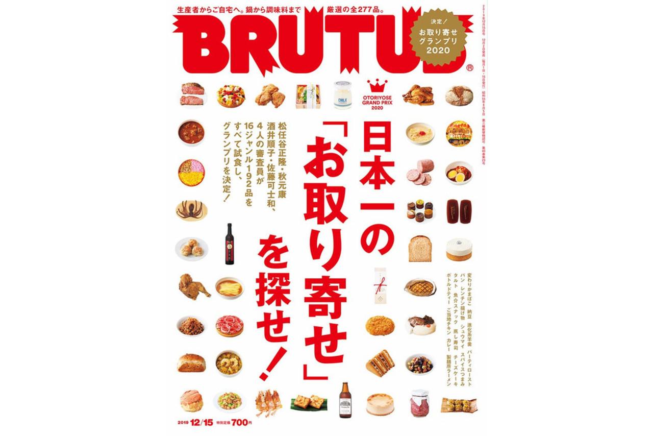 12/2発売BRUTUS特集「日本一のお取り寄せはどれだ!」シュウマイ部門グランプリを獲得