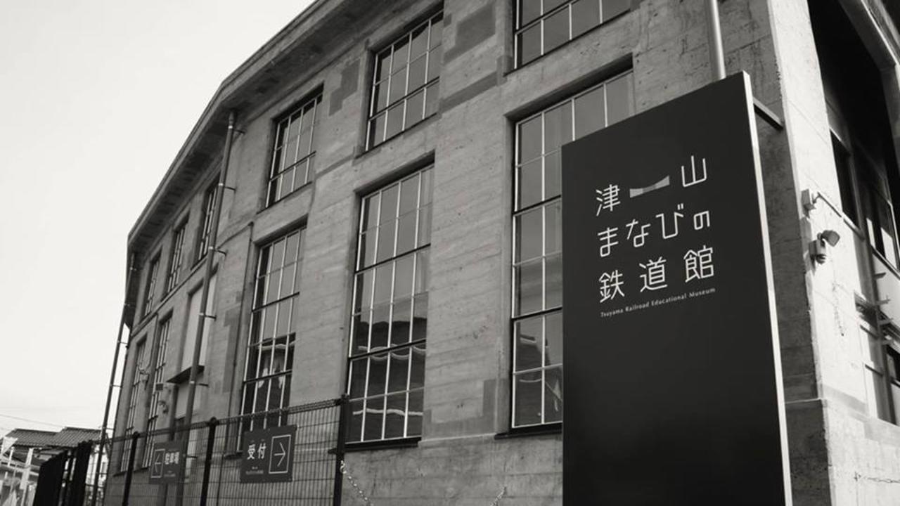 価値ある鉄道遺産を後世にしっかりと伝えていく...岡山県津山市大谷の「津山まなびの鉄道館」