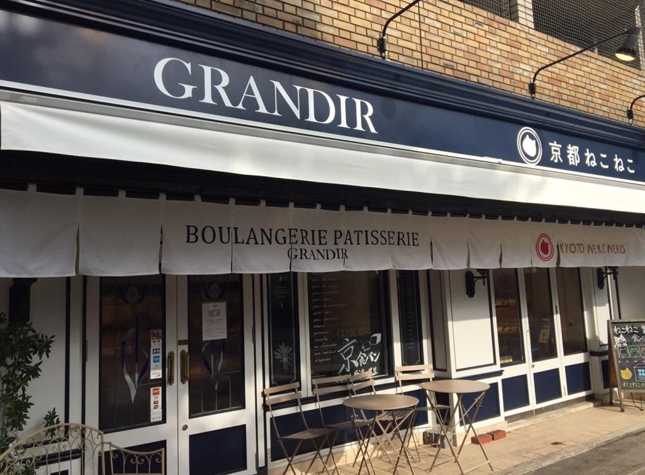 😢京都市北区紫竹東高縄町の「グランディール 堀川店」が本日閉店されたようです。