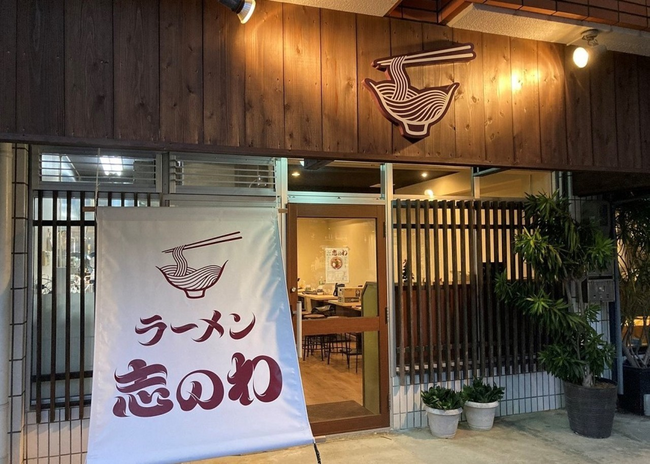 沖縄県那覇市真嘉比3丁目に「ラーメン志のわ」が12/21グランドオープンのようです。