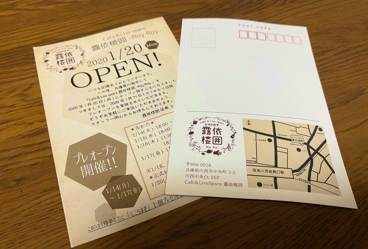 祝!1/20open『露依楼囲』カフェ&ライブスペース(兵庫県川西市)