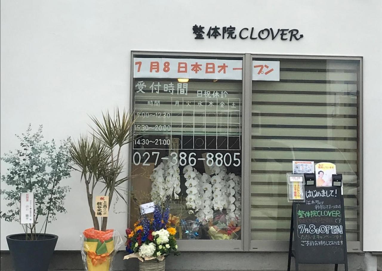 祝!7/8open『整体院CLOVER/やまぐち鍼灸整骨院』(群馬県高崎市)