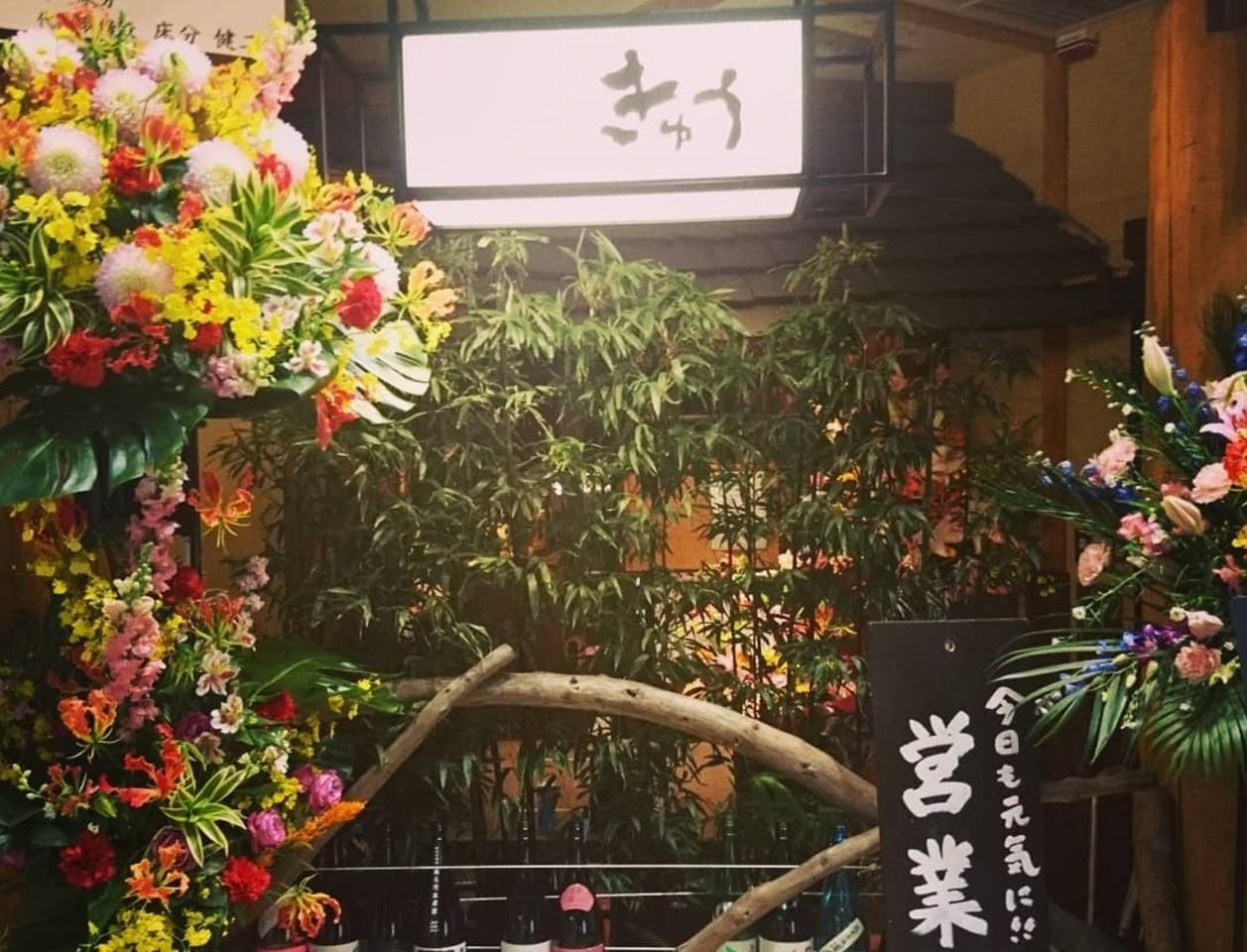 神奈川県横浜市戸塚区品濃町に「炭火焼鳥 こだわり料理 きゅう」が11/20オープンされたようです。