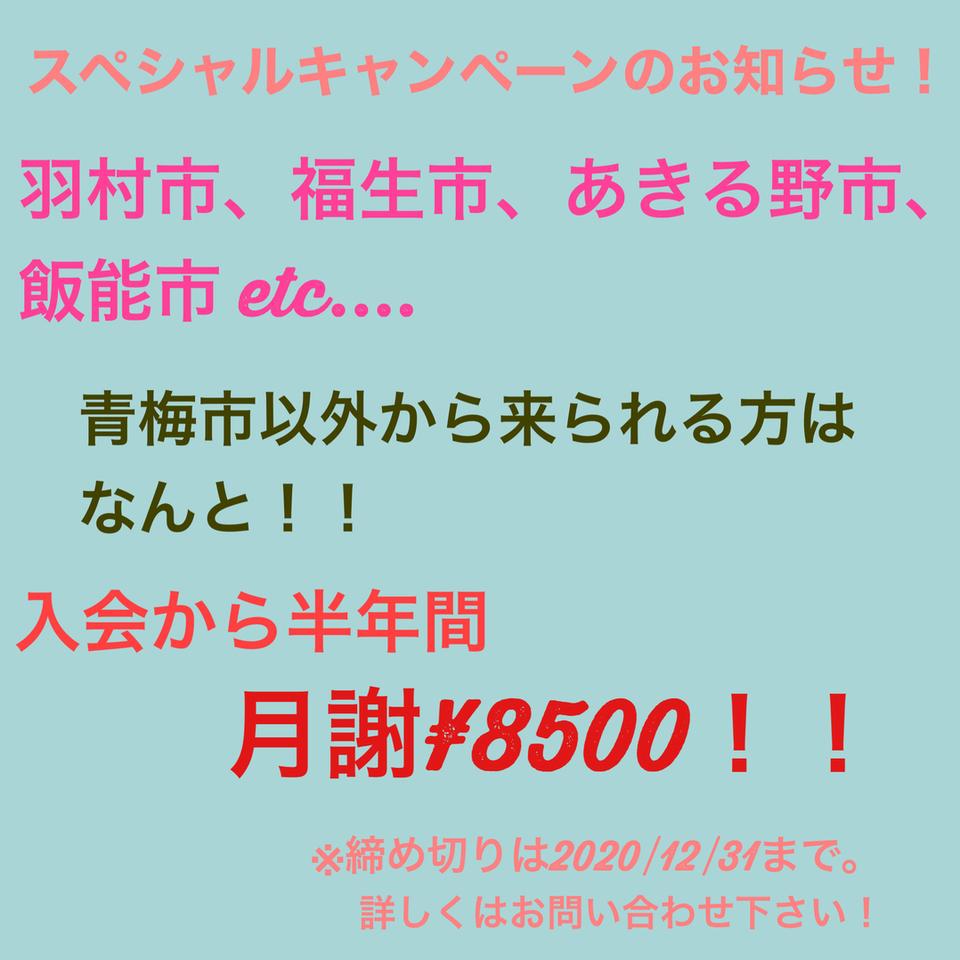 2020!スペシャルキャンペーンのお知らせ☆