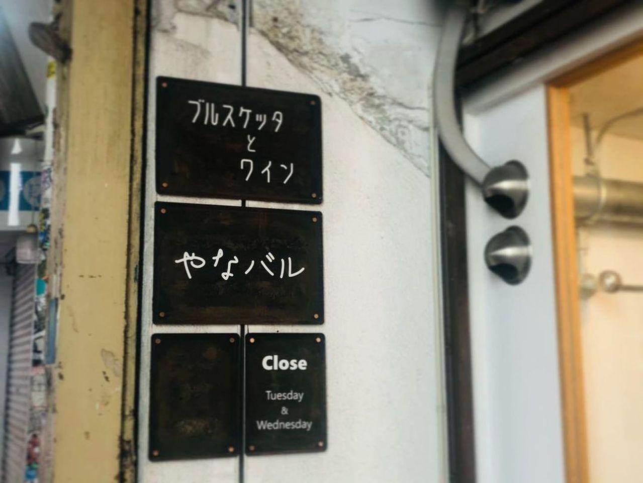ブルスケッタとワイン...岐阜県岐阜市やながせ倉庫に「やなバル」本日グランドオープン