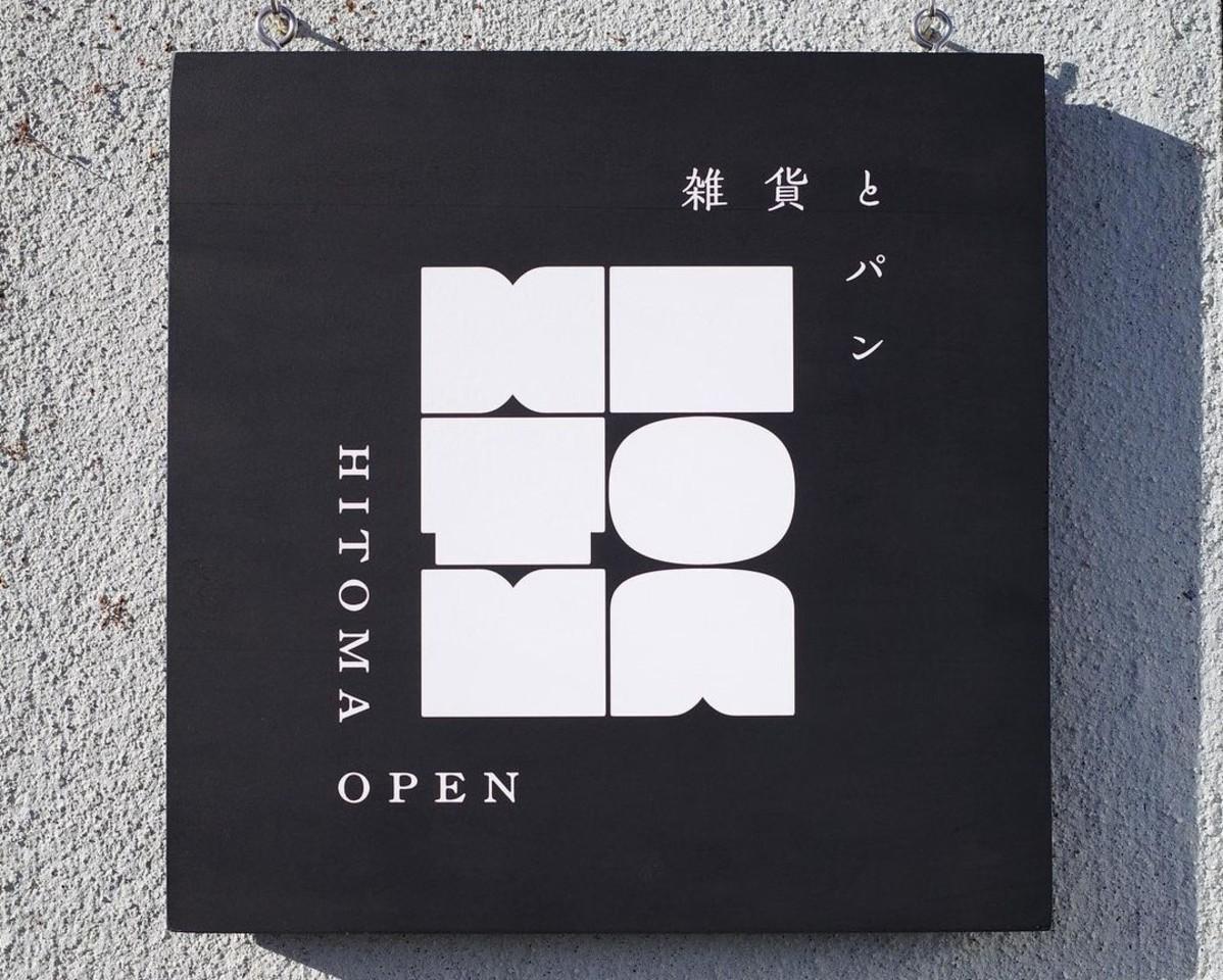 【 ヒトマ 】雑貨とパン(長野県上田市)12/9オープン