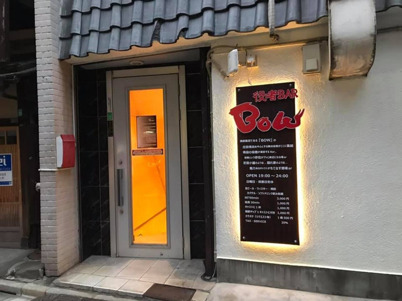 東京都文京区湯島3丁目に「役者バー ボウ」が6/26にオープンされたようです。